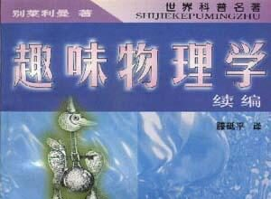Image result for 趣味物理学