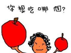 """""""分蘋果的故事""""的图片搜索结果"""