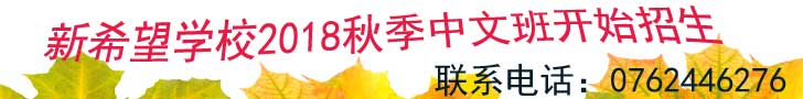 新希望学校2018-19学年中文秋季班开始报名